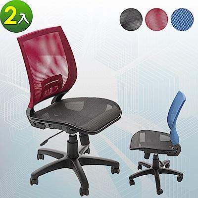 【A1】超世代全網透氣無扶手電腦椅/辦公椅(3色可選)-2入