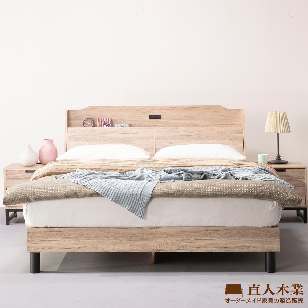 直人木業-MORAND幸福圓弧附插座6尺雙人加大立式床組