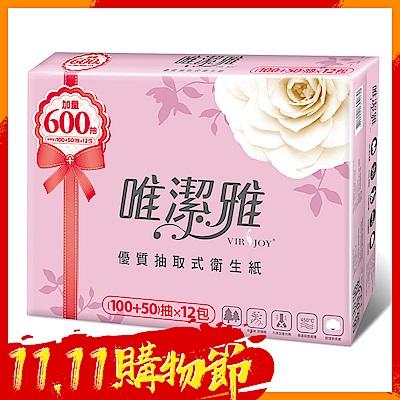[時時樂限定]唯潔雅優質抽取式衛生紙150抽x72包/箱