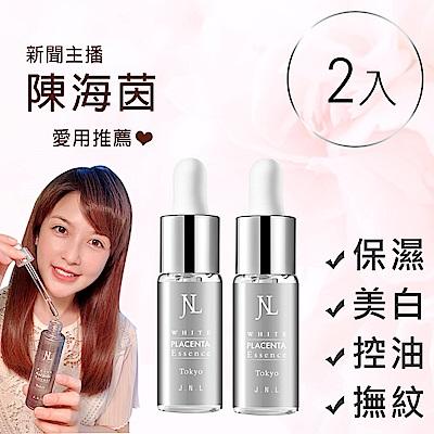【二入組】JNL 好上妝胎盤素極效修護精華液10ml 美白保濕控油 日本天然物研究所