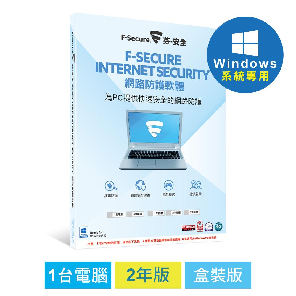 F-Secure芬-安全網路防護軟體-1台電腦2年版