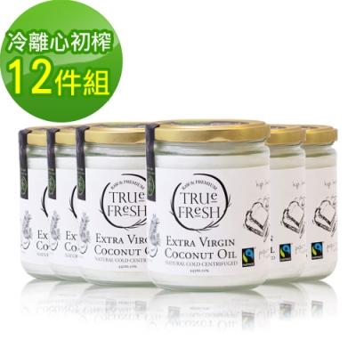 TRUE FRESH 天然冷離心初榨椰子油443ml(12瓶箱購組) 公平貿易