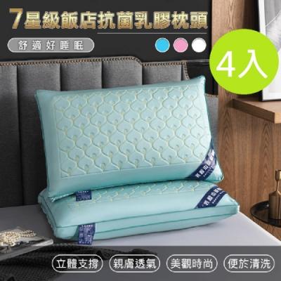 DaoDi 7星級飯店抗菌乳膠枕頭4入組
