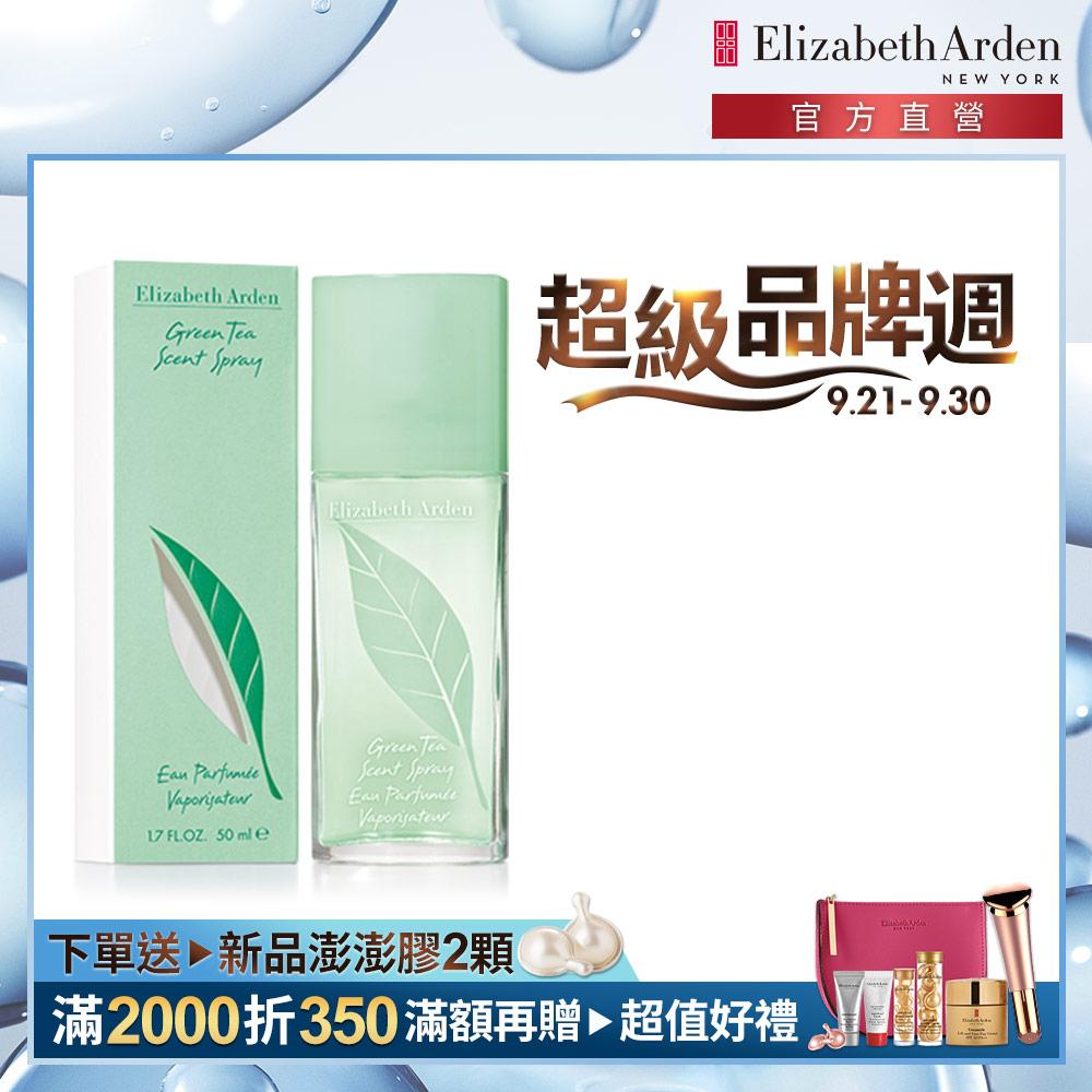 【官方直營】Elizabeth Arden伊麗莎白雅頓 綠茶噴式香水50ml