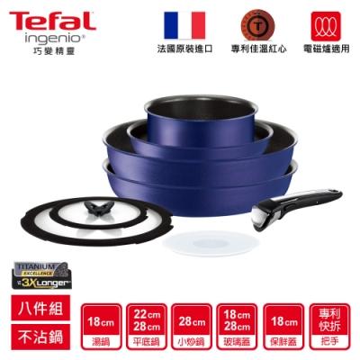 Tefal法國特福 巧變精靈系列不沾鍋八件組-深邃藍(適用烤箱、電磁爐)