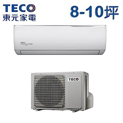 TECO 東元 8-10坪 一對一R32精品變頻冷暖型冷氣 MS/MA50IH-GA