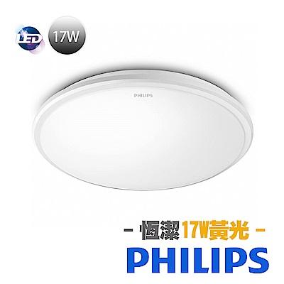 飛利浦Philips 新一代 恒潔 17W LED 吸頂燈- 黃光 (超薄) 31815