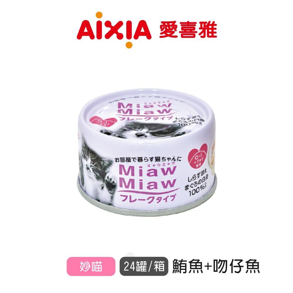 【Aixia】愛喜雅-妙喵13號片狀-鮪魚+吻仔魚(24罐/箱)