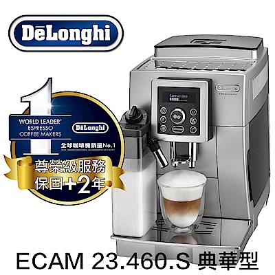Delonghi ECAM 23.460.S 典華型全自動咖啡機