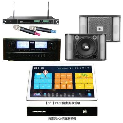 瘋潮唱+SUGAR A-600+RM-10 II+ACT-589(點歌機+卡拉OK套組)