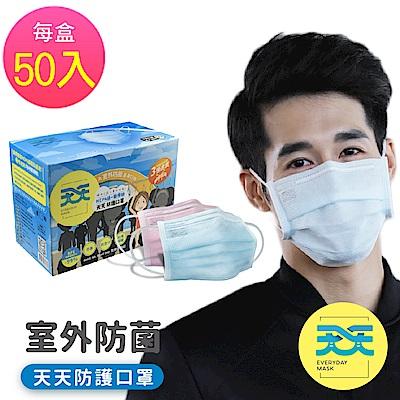 【天天室外防菌醫用口罩】室外醫療成人平面口罩(50入/盒)