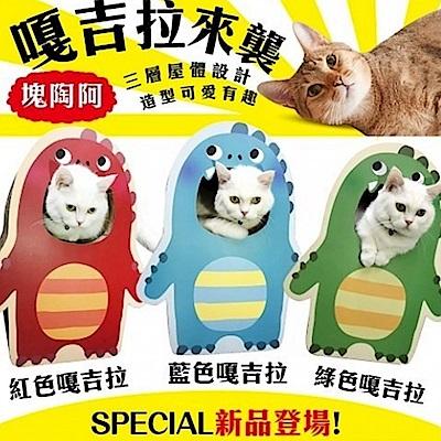 寵喵樂 嘎吉拉 恐龍造型貓抓板