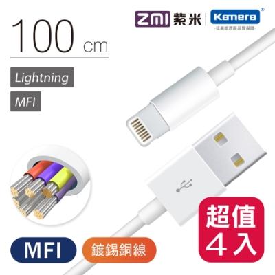 ZMI 紫米 蘋果 MFI認證 Lightning 傳輸充電線-100cm (AL813)四入