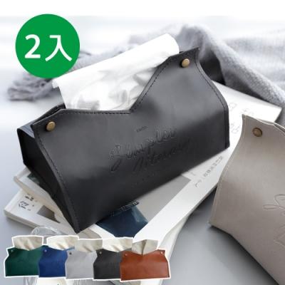 日創優品 北歐素色皮革優質收納面紙盒/紙巾盒/衛生紙盒(2入)