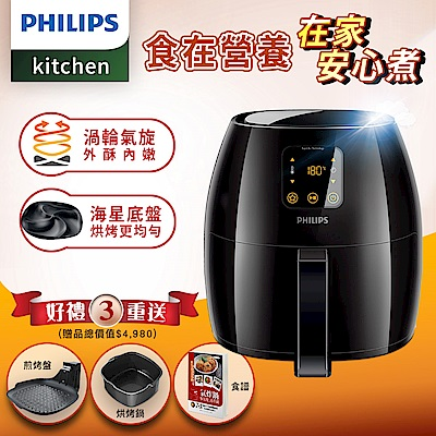 [營養在家吃][熱銷推薦]飛利浦PHILIPS 歐洲進口數位觸控式健康氣炸鍋HD9240