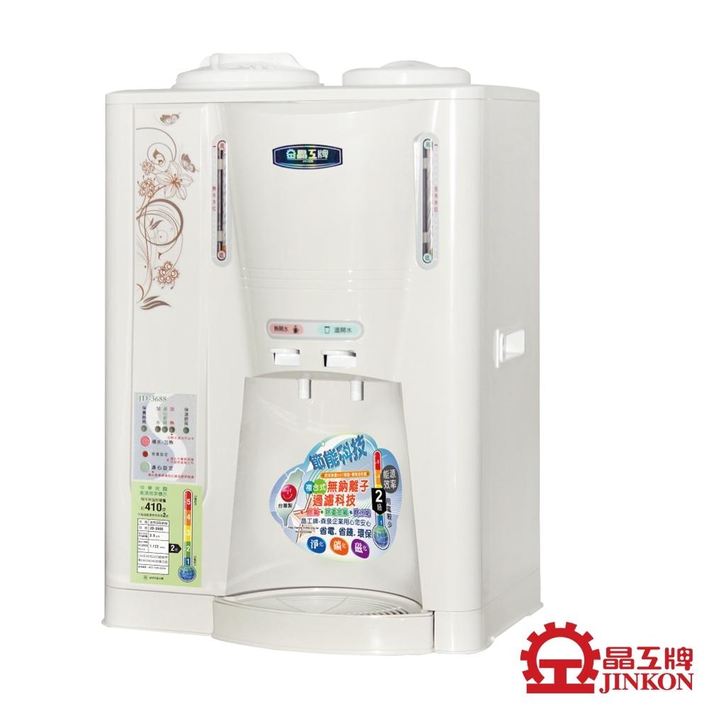 晶工牌 10.5L溫熱全自動開飲機 JD-3688 節能