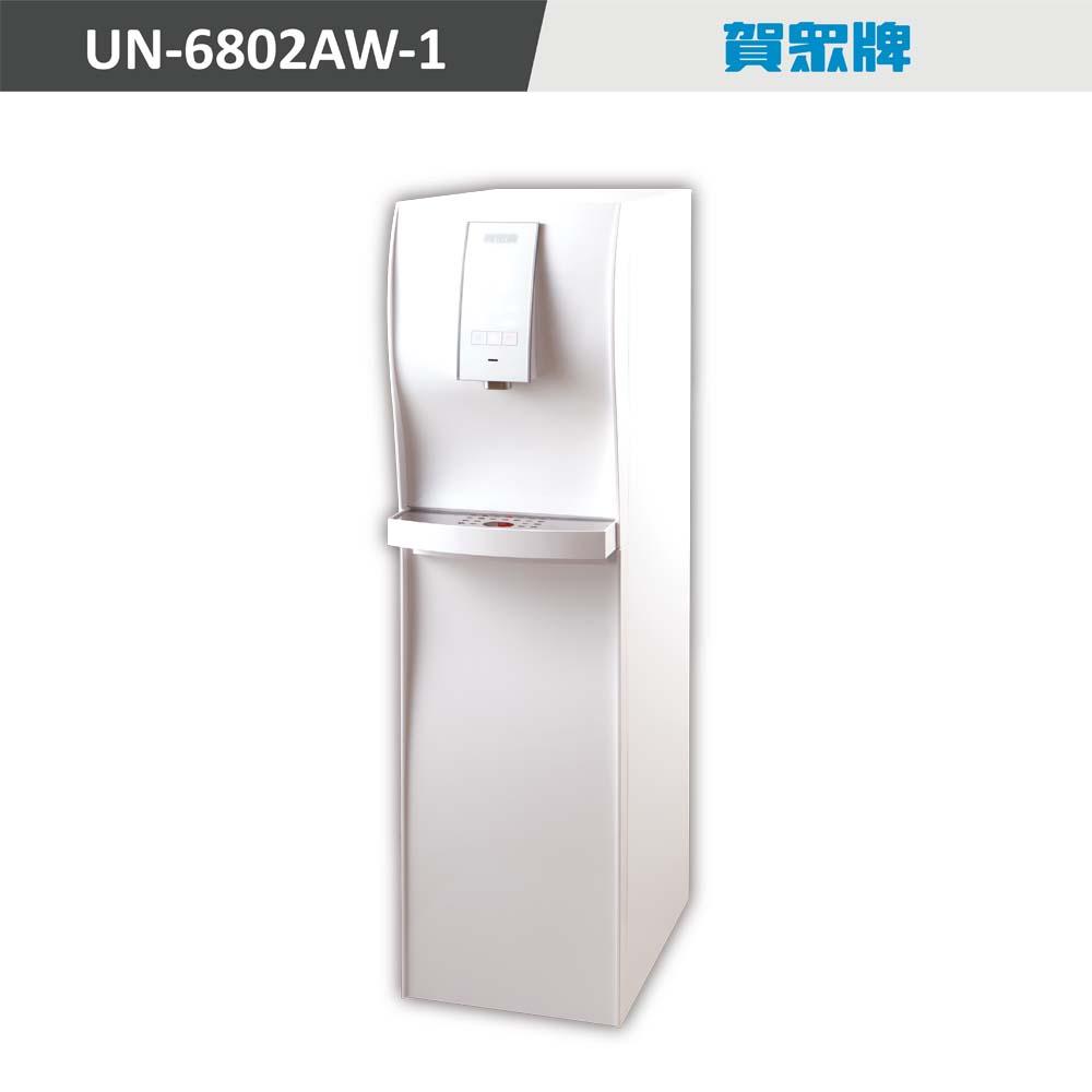 賀眾牌直立式極緻淨化飲水機UN-6802AW-1