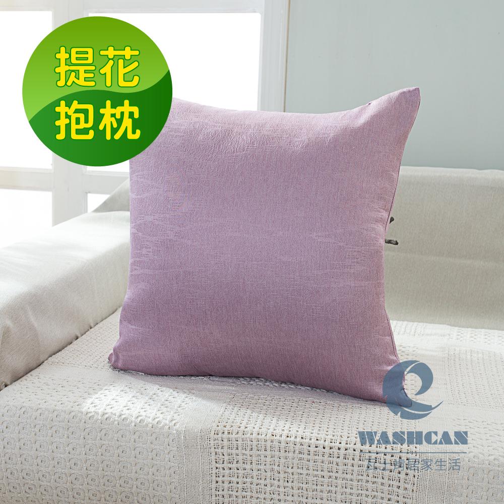 Washcan瓦士肯 輕奢提花抱枕套  維納斯-灰紫
