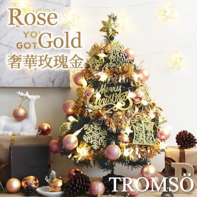 TROMSO 60cm/2呎/2尺-桌上型聖誕樹-奢華玫瑰金(含滿樹豪華掛飾+贈送燈串)