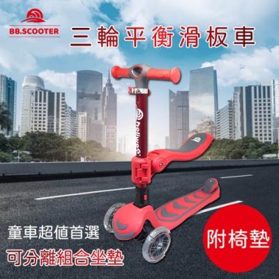【富樂屋】哈樂維 BB.SCOOTER 三輪平衡滑板車 (附椅墊)
