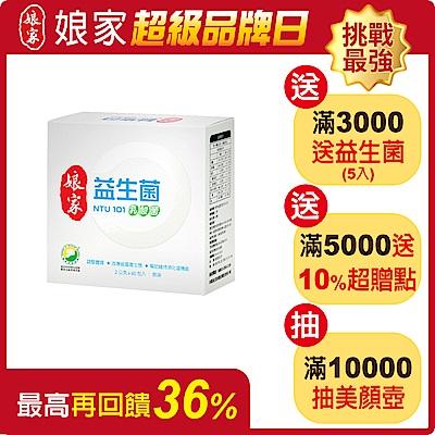 (可折折價卷)娘家益生菌 NTU 101乳酸菌60入