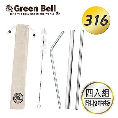 [團購十組] GREEN BELL綠貝 頂級316不鏽鋼環保吸管超值四入組