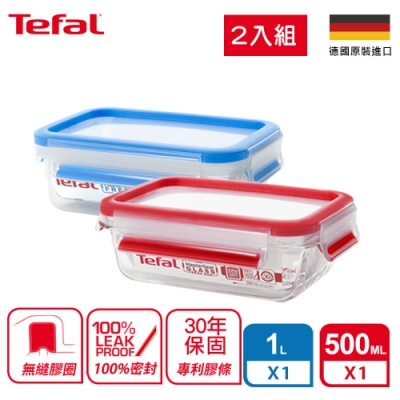 Tefal特福 德國EMSA原裝 玻璃保鮮盒 500ML+PP保鮮盒1L [時時樂]
