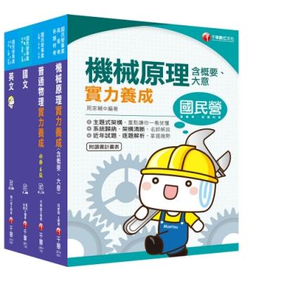 2021[機械運轉維護/機械修護]台電招考_課文版套書:主題式重點精要編排,掌握學習重點、建立初步概念!