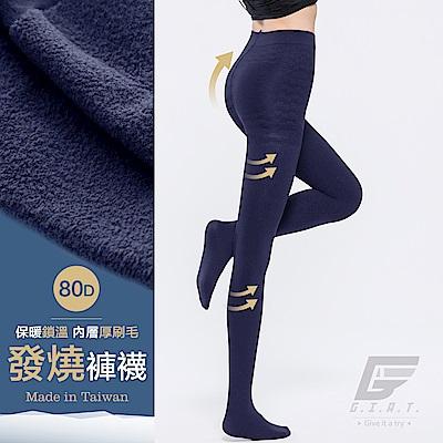 GIAT 寒流對策厚刷毛鎖溫發燒褲襪(深藍)