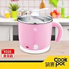 鍋寶 雙層防燙316不鏽鋼美食鍋-1.8L-粉色  BF-9162P