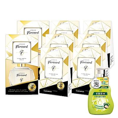 (時時樂限定)Farcent香水 璀璨名媛香氛組合(擴香2入+香氛袋18入)送茶樹莊園洗手慕斯