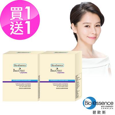 Bio-essence碧歐斯 燕窩胜月太滋養彈潤面膜10入(買1送1)