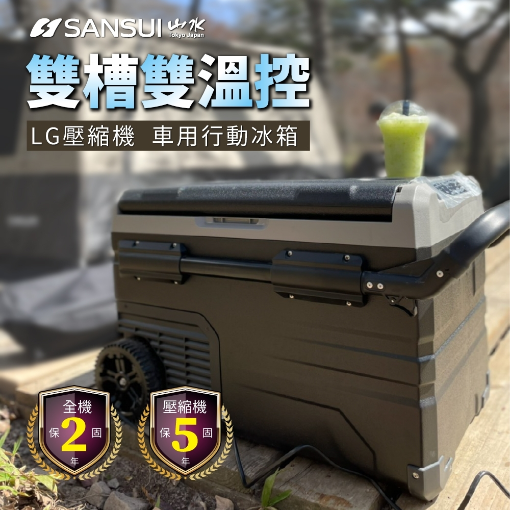 SANSUI 山水 LG壓縮機 車用雙槽雙溫控行動冰箱45公升 SL-G45