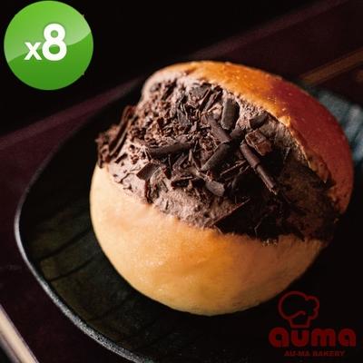 【奧瑪烘焙】羅馬生乳包米歇爾.柯茲巧克力X8個(1個/盒)