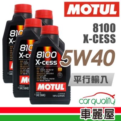 【MOTUL】8100 X-CESS 5W40 1L _四入組_機油保養套餐