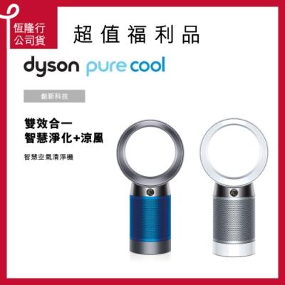 福利品 Dyson戴森 Pure Cool 智能空氣清淨機 DP04