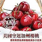 【天天果園】美國空運加州8.5R櫻桃禮盒1盒(每盒約1kg)