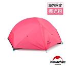Naturehike 蒙加2雙層防雨210T格子布雙人帳篷 贈地席 極光粉