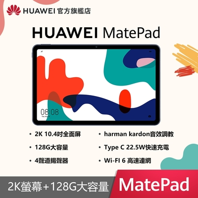 (快閃活動)HUAWEI 華為 Matepad 10 10.4吋平板電腦 (Kirin82/4G/128G)