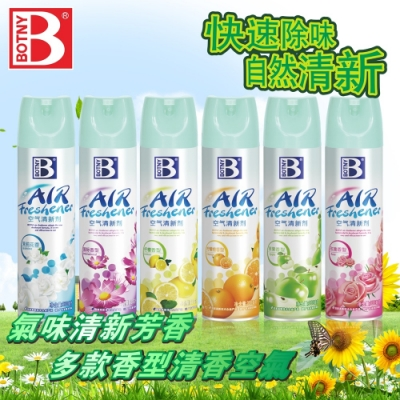【BOTNY汽車/居家】空氣清新劑 330ML 二種香味可選 KTV 酒店 旅館