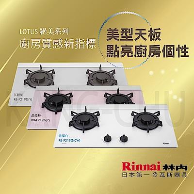 林內 RB-F219G 彩色強化玻璃LOTUS爐頭檯面式二口瓦斯爐