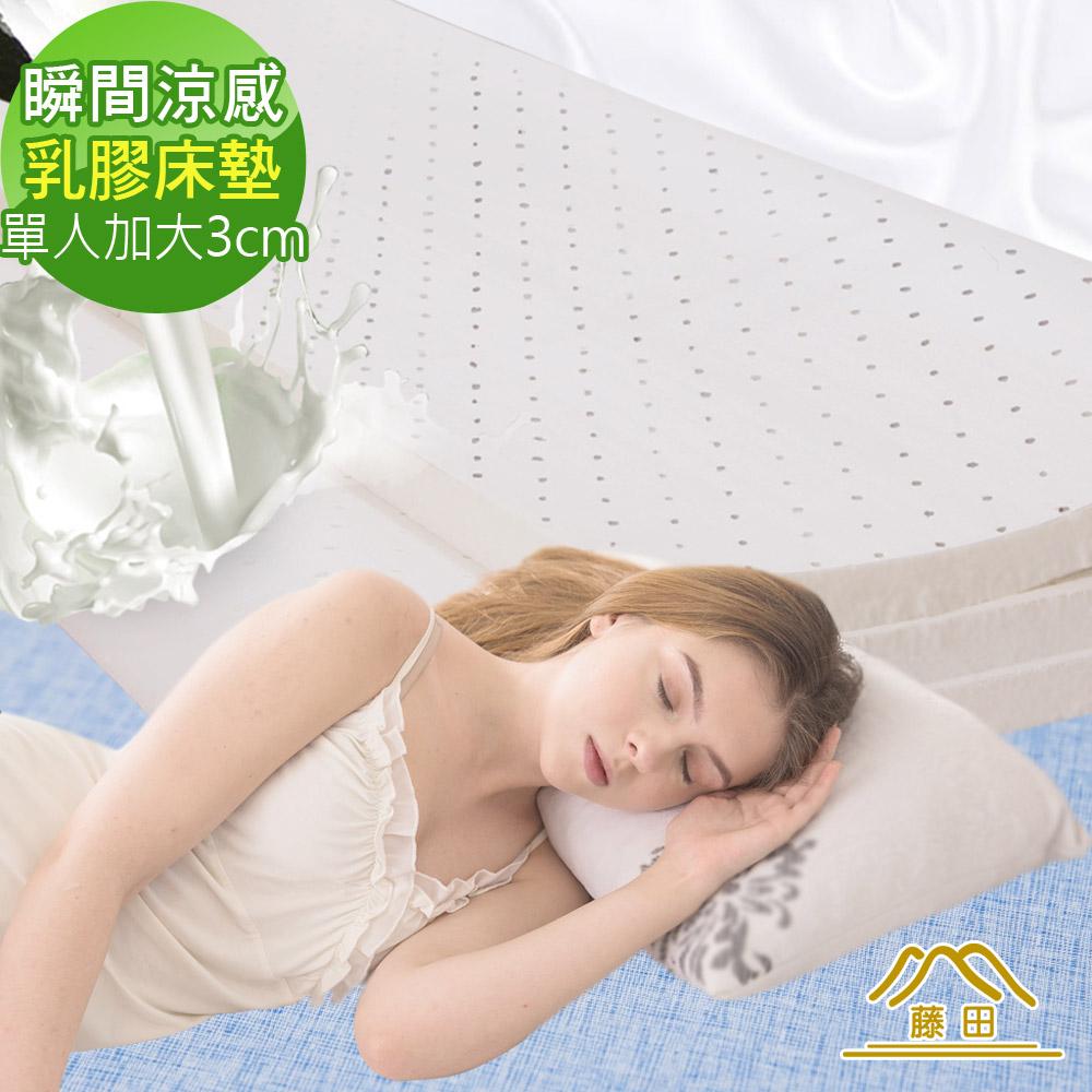日本藤田 涼感透氣好眠天然乳膠床墊(3cm)-單人加大(夏晶綠)