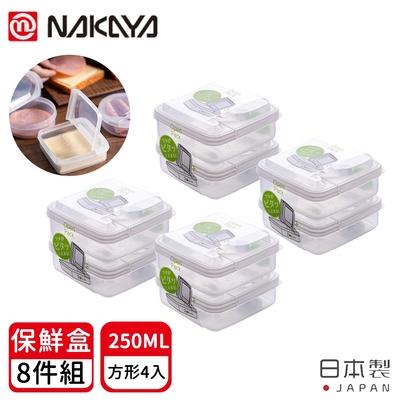 日本NAKAYA 日本製造可半開收納保鮮盒8入-250ML