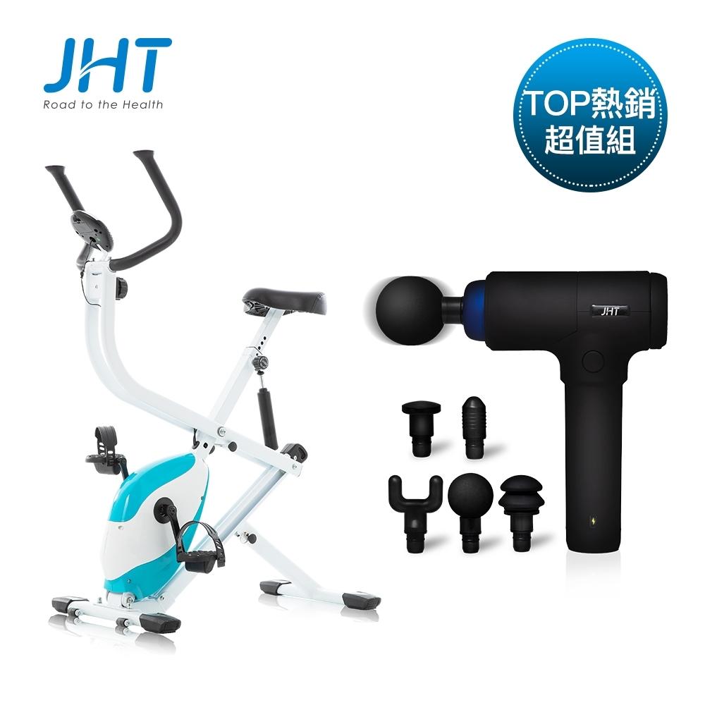 JHT 雙效伸展健身車+M8深層震動按摩槍(K-1408+K-1311)