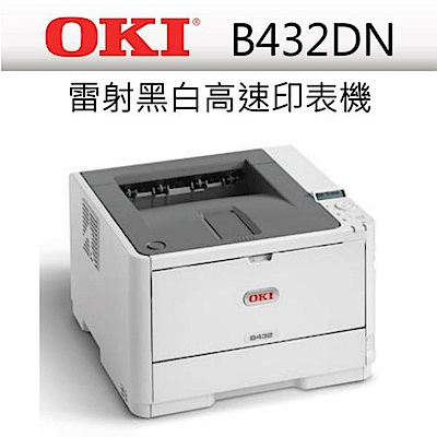 【OKI】B432DN 黑白雷射雙面列印印表機(商務型 LED)