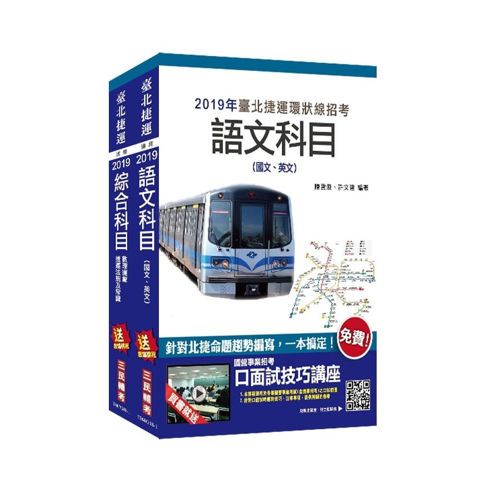 2019臺北捷運[司機員/站務員/技術員](常年大夜班維修類)套書(S157G18-1)
