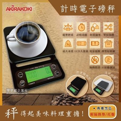 AKIRA正晃行-咖啡計時電子磅秤SC-3典雅黑色(萬用料理秤附隔熱墊和托盤)-速
