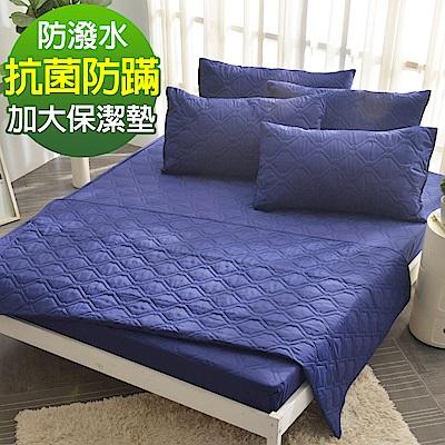 Ania Casa 陽光寶藍 加大床包式保潔墊 日本防蹣抗菌 採3M防潑水技術