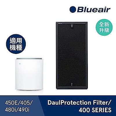 瑞典Blueair 專用活性碳濾網 DualProtection Filter 400 Series 適用:480i/490i