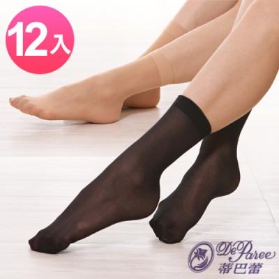 蒂巴蕾 短絲襪 名媛 彈性短絲褲絲襪(12雙)